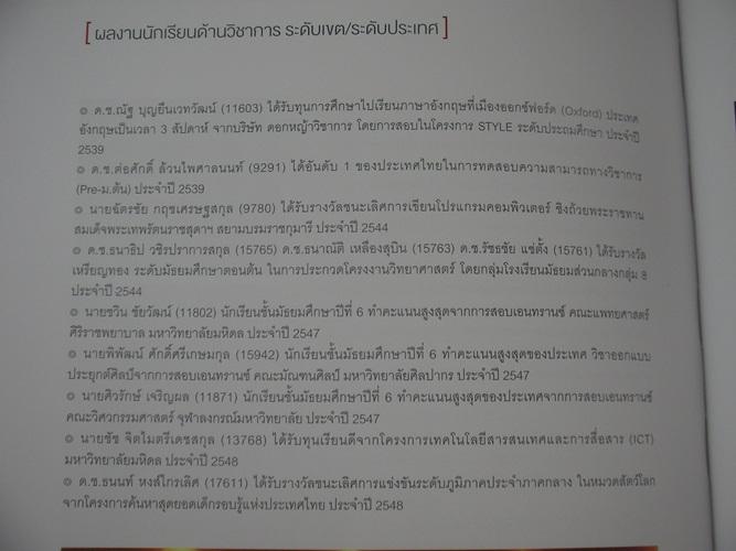 เบญจทศวรรษ อัสสัมชัญธนบุรี 5