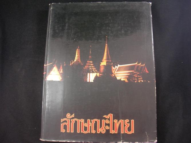 ลักษณะไทย ภูมิหลัง เล่ม1