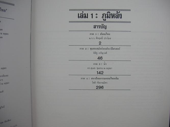 ลักษณะไทย ภูมิหลัง เล่ม1 2