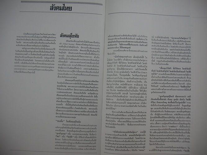 ลักษณะไทย ภูมิหลัง เล่ม1 3