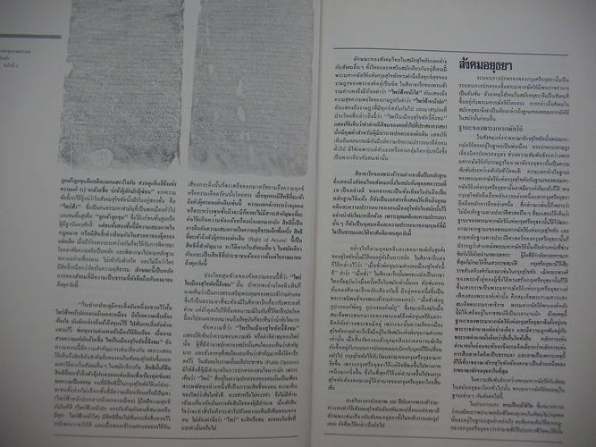 ลักษณะไทย ภูมิหลัง เล่ม1 4