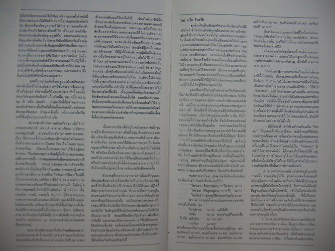 ลักษณะไทย ภูมิหลัง เล่ม1 5