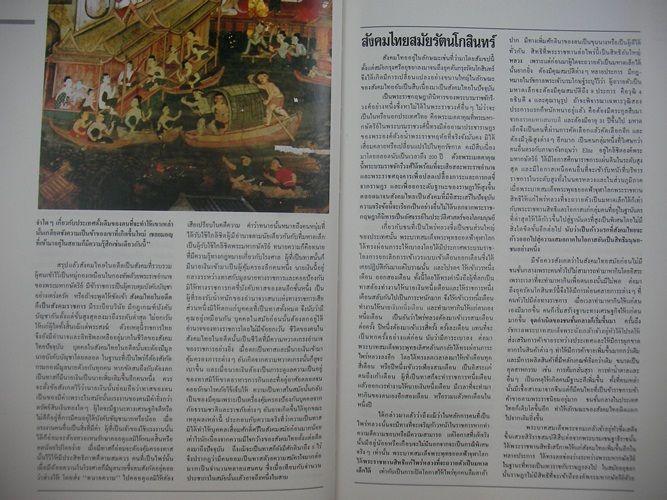 ลักษณะไทย ภูมิหลัง เล่ม1 6