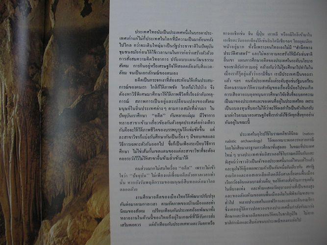 ลักษณะไทย ภูมิหลัง เล่ม1 7