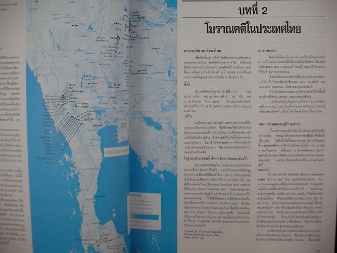 ลักษณะไทย ภูมิหลัง เล่ม1 10