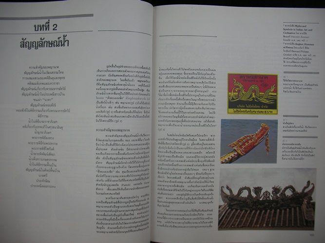 ลักษณะไทย ภูมิหลัง เล่ม1 14