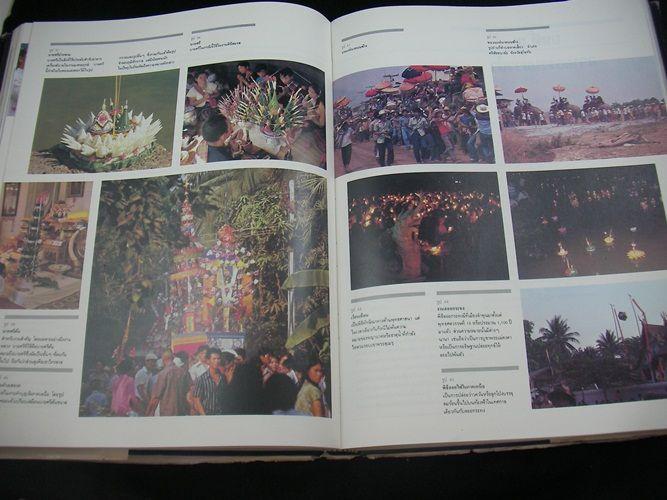 ลักษณะไทย ภูมิหลัง เล่ม1 15