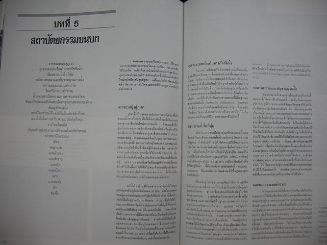 ลักษณะไทย ภูมิหลัง เล่ม1 16
