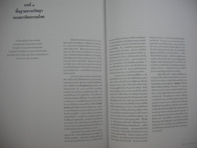 ลักษณะไทย ภูมิหลัง เล่ม1 17