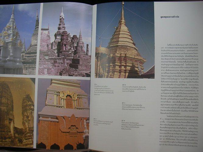 ลักษณะไทย ภูมิหลัง เล่ม1 18