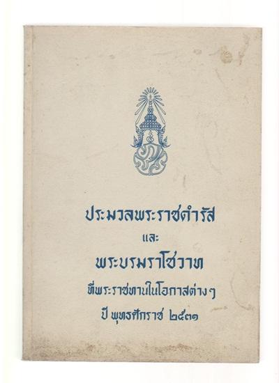 ประมวลพระราชดำรัสและพระบรมราโชวาท ที่พระราชทานในโอกาสต่างๆ (ปีพุทธศักราช2531)