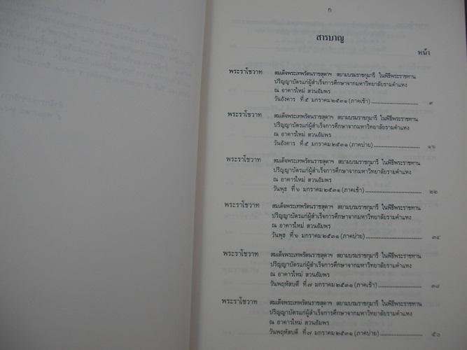 ประมวลพระราชดำรัสและพระบรมราโชวาท ที่พระราชทานในโอกาสต่างๆ (ปีพุทธศักราช2531) 2