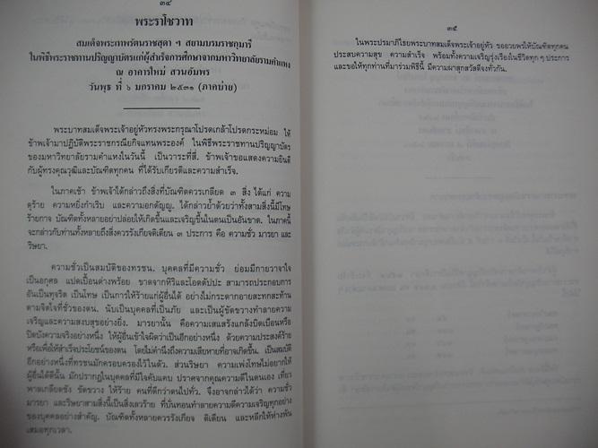 ประมวลพระราชดำรัสและพระบรมราโชวาท ที่พระราชทานในโอกาสต่างๆ (ปีพุทธศักราช2531) 13