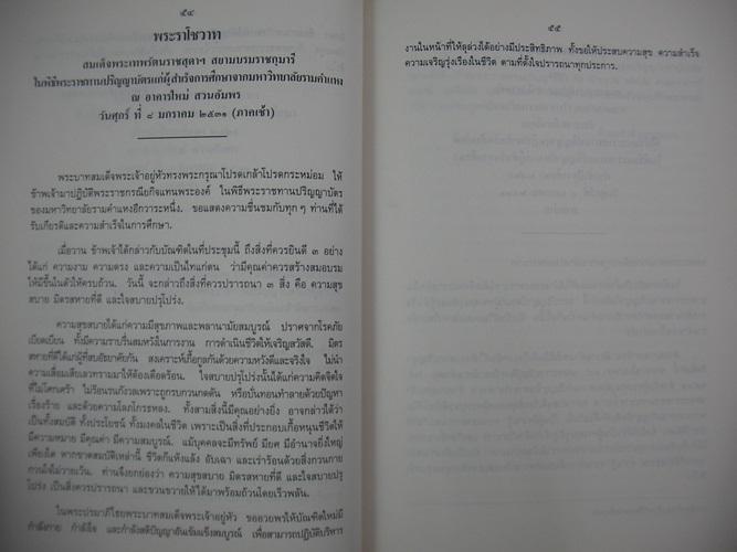 ประมวลพระราชดำรัสและพระบรมราโชวาท ที่พระราชทานในโอกาสต่างๆ (ปีพุทธศักราช2531) 14