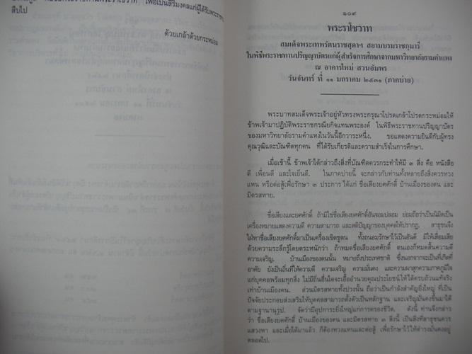 ประมวลพระราชดำรัสและพระบรมราโชวาท ที่พระราชทานในโอกาสต่างๆ (ปีพุทธศักราช2531) 15