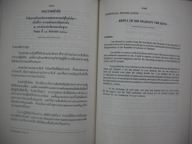 ประมวลพระราชดำรัสและพระบรมราโชวาท ที่พระราชทานในโอกาสต่างๆ (ปีพุทธศักราช2531) 16