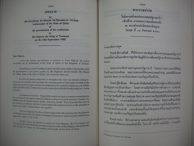 ประมวลพระราชดำรัสและพระบรมราโชวาท ที่พระราชทานในโอกาสต่างๆ (ปีพุทธศักราช2531) 17