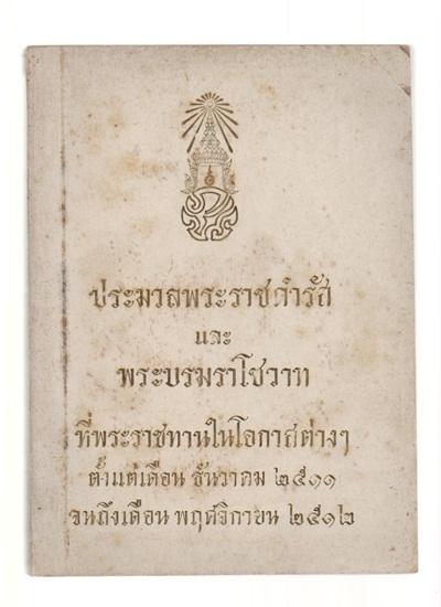 ประมวลพระราชดำรัสและพระบรมราโชวาท ที่พระราชทานในโอกาสต่างๆ ตั้งแต่เดือน ธันวาคม 2511 จนถึงเดือน พฤศจ
