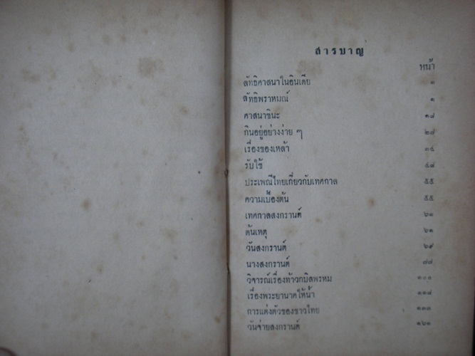 ลัทธิธรรมเนียม และประเพณีของไทย 1