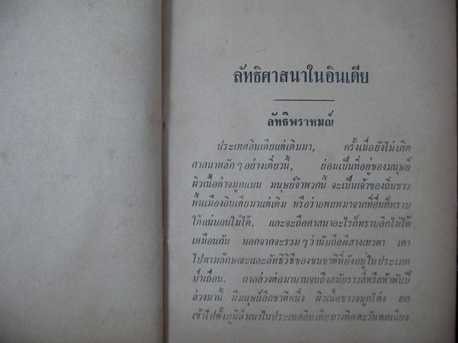 ลัทธิธรรมเนียม และประเพณีของไทย 3