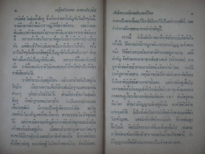 ลัทธิธรรมเนียม และประเพณีของไทย 4