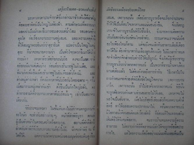 ลัทธิธรรมเนียม และประเพณีของไทย 5