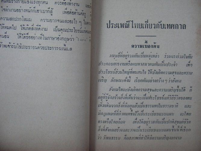 ลัทธิธรรมเนียม และประเพณีของไทย 6