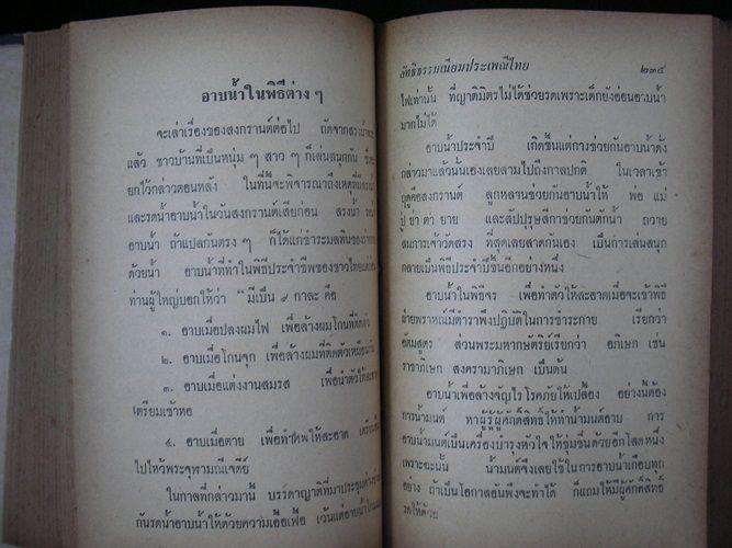 ลัทธิธรรมเนียม และประเพณีของไทย 8