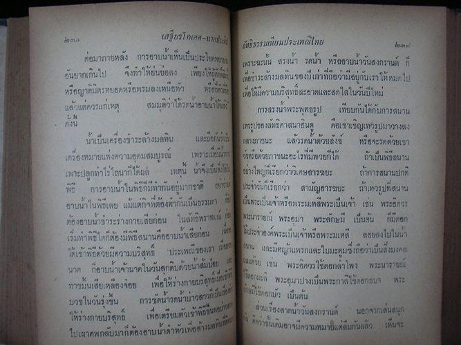 ลัทธิธรรมเนียม และประเพณีของไทย 9