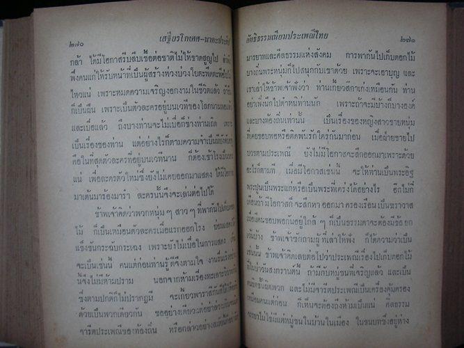 ลัทธิธรรมเนียม และประเพณีของไทย 11