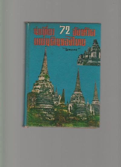 นำเที่ยว 72 จังหวัด แผ่นดินของไทย