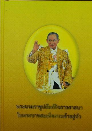 พระบรมราชูปถัมภ์กิจการศาสนาฯ