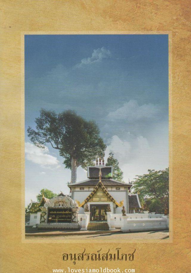 อนุสรณ์สมโภช (สมเด็จพระเทพฯ เสด็จพระราชดำเนินยกยอดฉัตรทองคำวิหารเสาอินทขีล วัดเจดีย์หลวง)