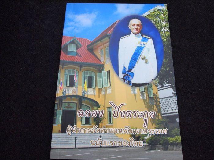 อนุสรณ์ ฉลอง ปึงตระกูล (ผู้นำการจัดทำแผนพัฒนาประเทศฉบับแรกของไทย) 1