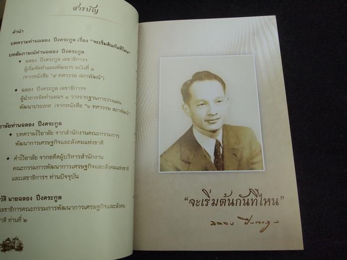 อนุสรณ์ ฉลอง ปึงตระกูล (ผู้นำการจัดทำแผนพัฒนาประเทศฉบับแรกของไทย) 3