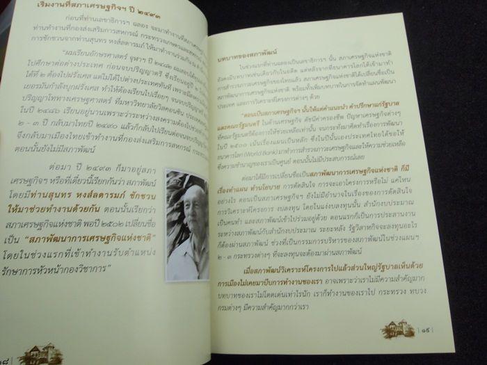 อนุสรณ์ ฉลอง ปึงตระกูล (ผู้นำการจัดทำแผนพัฒนาประเทศฉบับแรกของไทย) 4