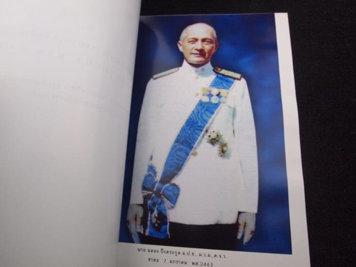 อนุสรณ์ ฉลอง ปึงตระกูล (ผู้นำการจัดทำแผนพัฒนาประเทศฉบับแรกของไทย) 6