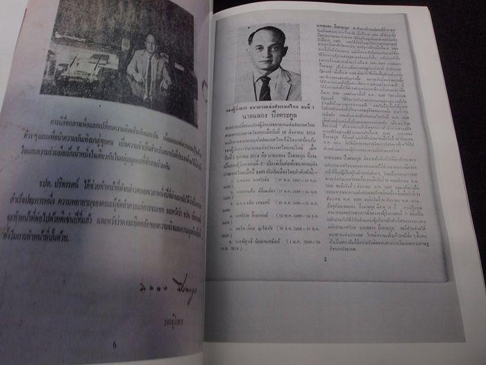 อนุสรณ์ ฉลอง ปึงตระกูล (ผู้นำการจัดทำแผนพัฒนาประเทศฉบับแรกของไทย) 8