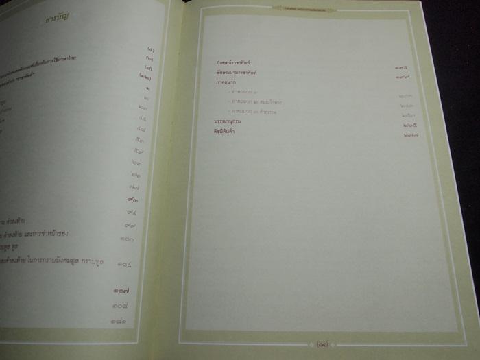 ราชาศัพท์ ฉบับราชบัณฑิตยสถาน 2