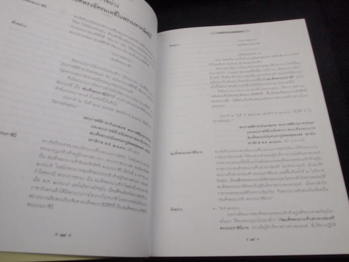 ราชาศัพท์ ฉบับราชบัณฑิตยสถาน 3