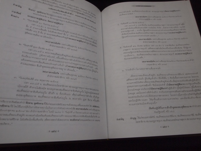 ราชาศัพท์ ฉบับราชบัณฑิตยสถาน 5