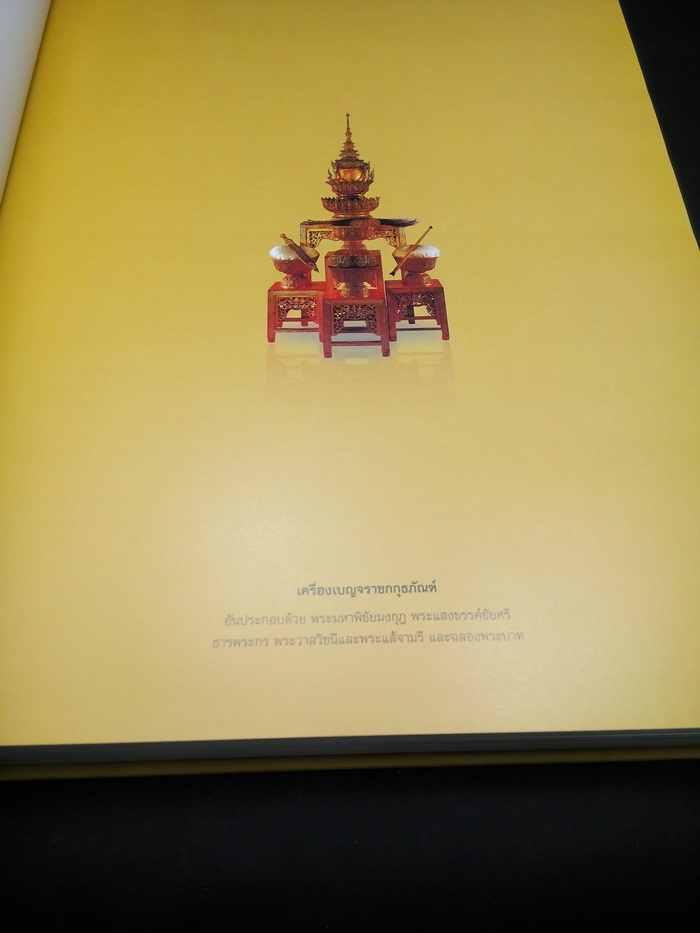 ลักษณะไทย ภูมิหลัง 2 1