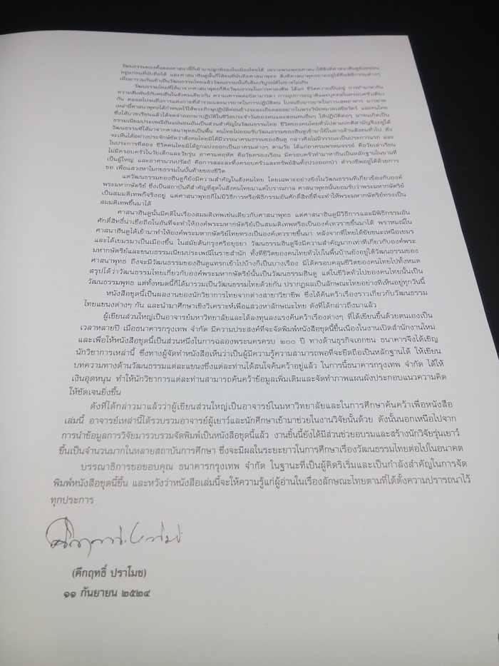 ลักษณะไทย ภูมิหลัง 2 2