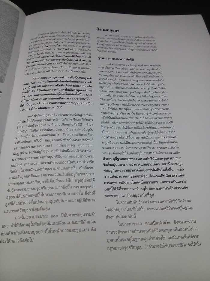 ลักษณะไทย ภูมิหลัง 2 5