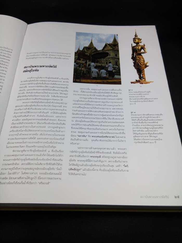 ลักษณะไทย ภูมิหลัง 2 7