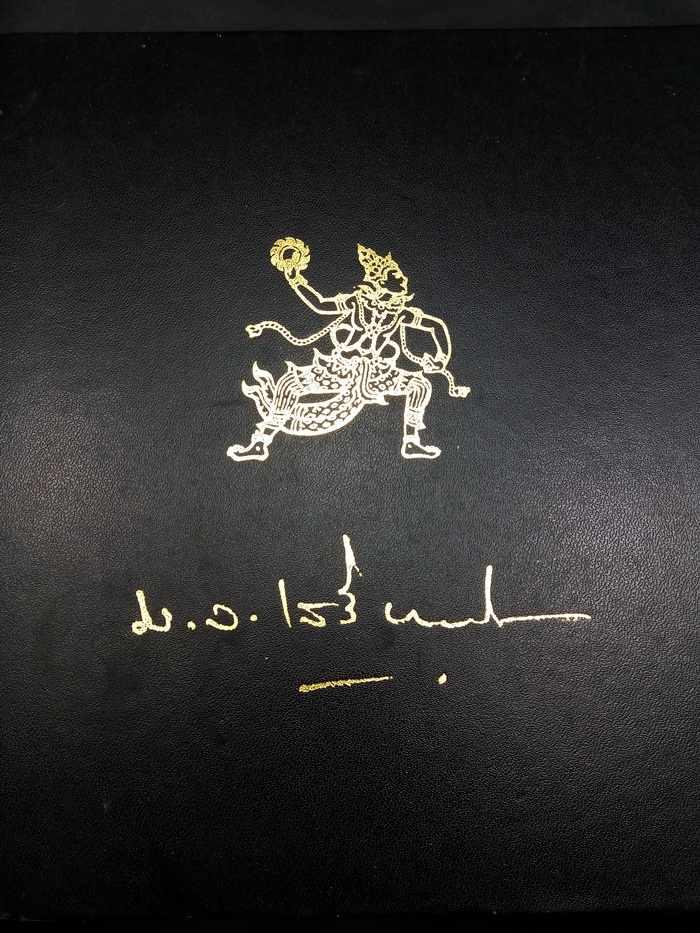 อนุสรณ์งานเสด็จพระราชดำเนินพระราชทานเพลิงศพ หม่อมหลวงเสรี ปราโมช