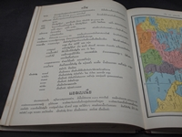 แผนที่ภูมิศาสตร์ 8