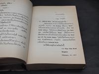 วิธีเขียนจดหมายภาษาอังกฤษ 5
