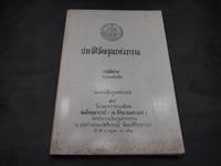 ประวัติวัดอรุณราชวราราม หนังสืออนุสรณ์ สมเด็จพุฒาจารย์ (วน ฐิติญาณมหาเถร)