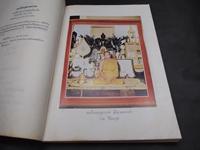 ประวัติวัดอรุณราชวราราม หนังสืออนุสรณ์ สมเด็จพุฒาจารย์ (วน ฐิติญาณมหาเถร) 1